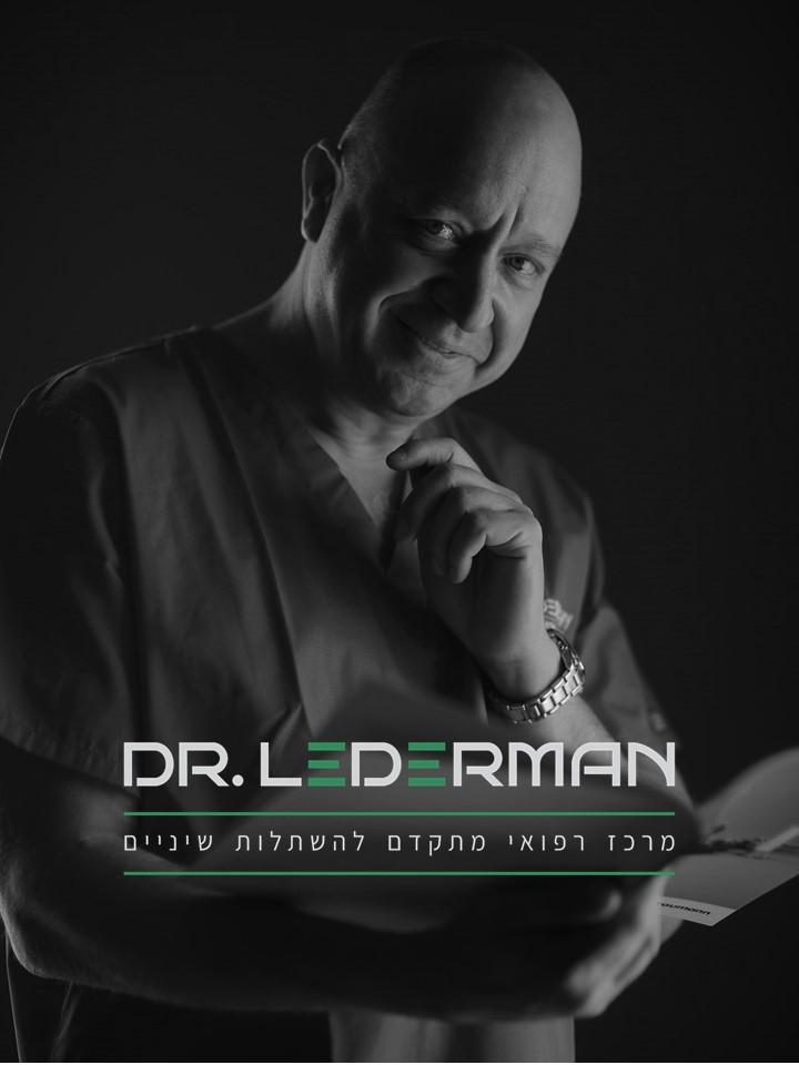 """כירורג פה ולסת מומחה בתל אביב - ד""""ר לדרמן שלומי"""